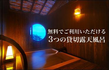 源泉かけ流しの貸切露天風呂