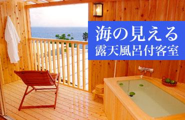 海の見える露天風呂付客室