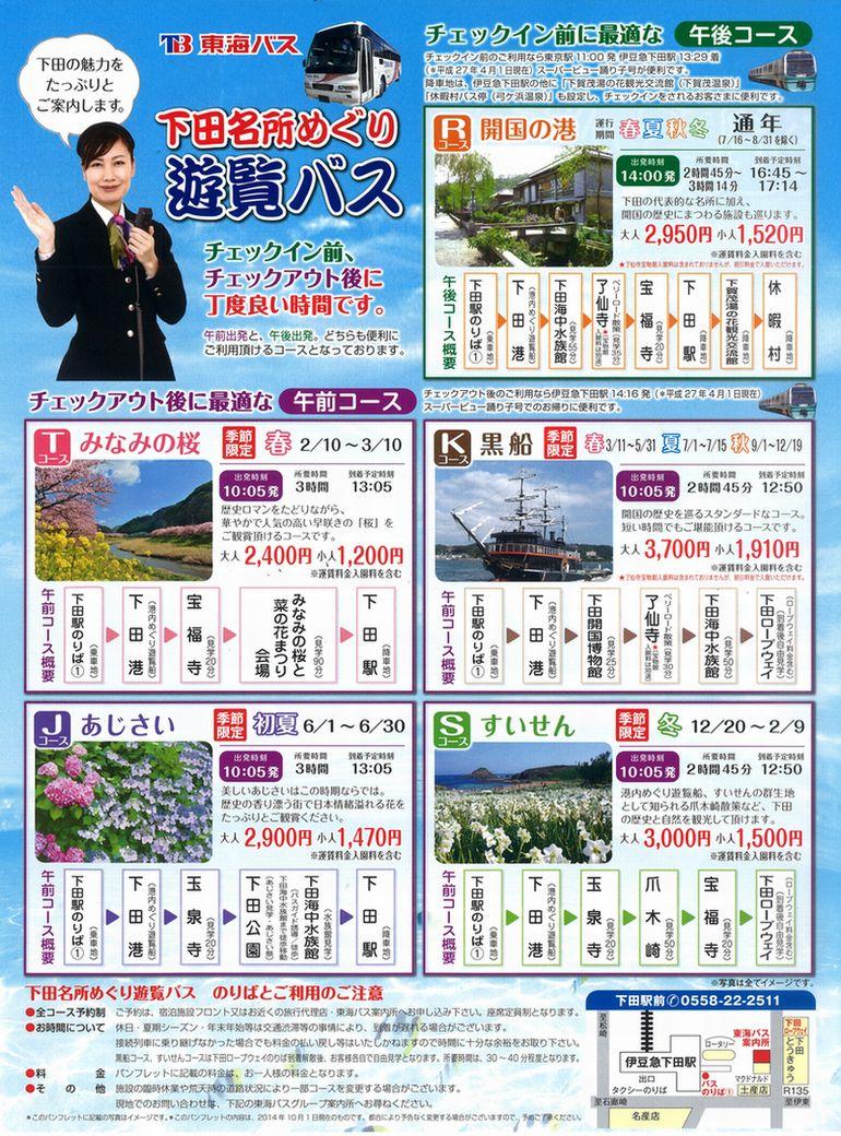東海バス遊覧ツアー