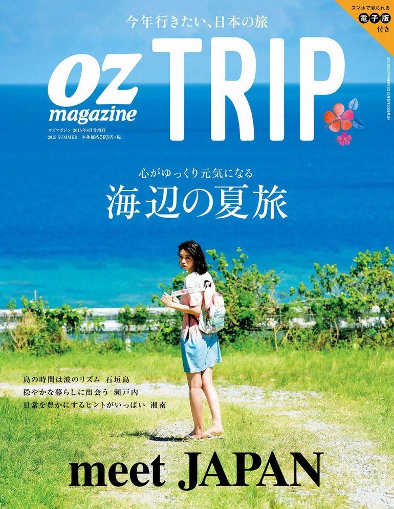 OZmagazine TRIP『海辺の夏旅』
