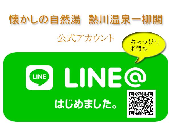 line_ichiryukaku